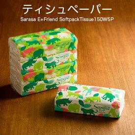 サラサ イーフレンド ソフトパックティシュペーパー 300枚(150組)×5個×18パック(1ケース) sarasa E+friend ティッシュ 業務用 送料無料