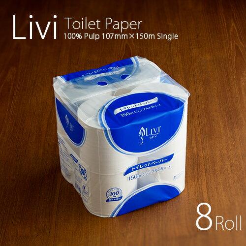 ユニバーサルペーパー livi リビィ トイレットペーパー150m シングル 1パック(8ロール) 【業務用】