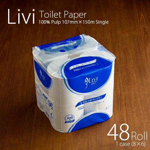 ユニバーサルペーパー livi リビィ トイレットペーパー150m シングル 1ケース(8ロール×6パック) 【業務用】