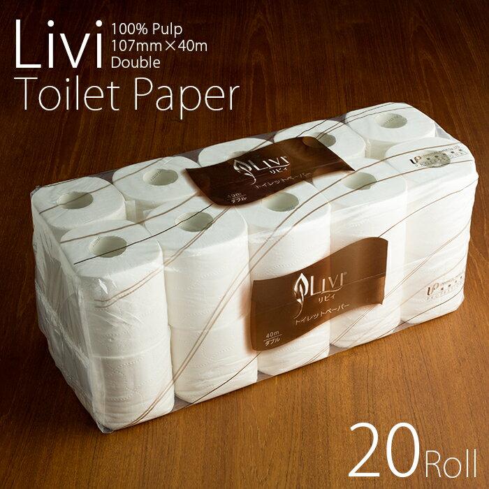 ユニバーサルペーパー livi リビィ トイレットペーパー40m ダブル 1パック(20ロール) 【業務用】