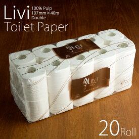 ユニバーサルペーパー livi リビィ トイレットペーパー40m ダブル 20ロール 1パック 業務用