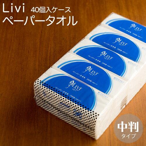 ユニバーサルペーパー livi リビィ ペーパータオル レギュラーサイズ 1ケース(200枚×30個) 【業務用】