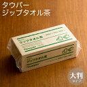 ペーパータオル タウパー ジップタオル茶 1ケース(250枚×15個) 【業務用】【送料無料】