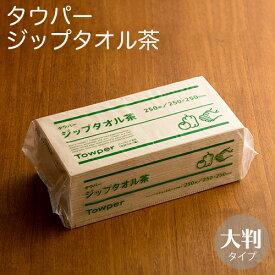 ペーパータオル タウパー ジップタオル茶 大判サイズ 1ケース(250枚×15個) 【業務用】【送料無料】