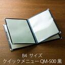 メニューブック クイックメニュー QM-500 黒 B4サイズ 8ページ 【業務用】