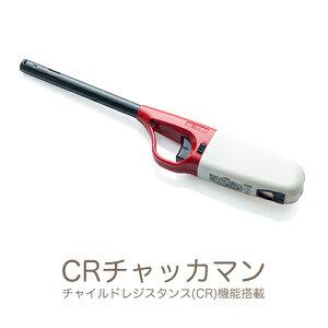 着火用ライター CRチャッカマン 【業務用】