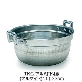TKG アルミ円付鍋(アルマイト加工) 33cm 【業務用】
