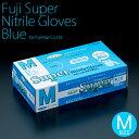 使い捨てゴム手袋 フジ スーパーニトリルグローブ ブルー(粉つき) 箱入(100枚) Mサイズ 【業務用】