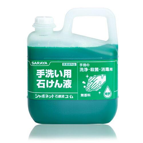 サラヤ シャボネット石鹸液ユ・ム5kg 【業務用】