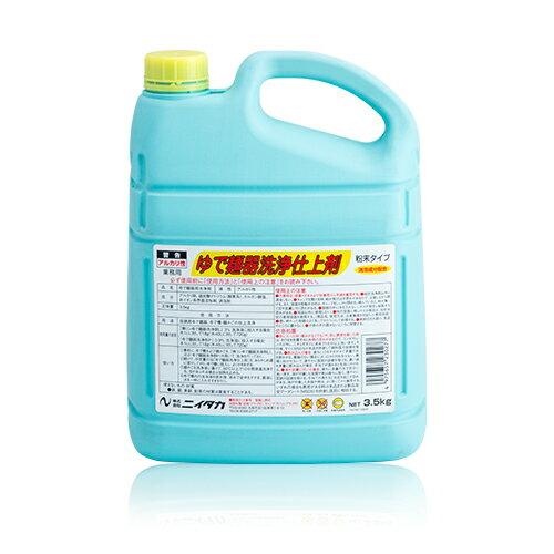 ニイタカ ゆで麺器洗浄仕上剤3.5kg 【業務用】