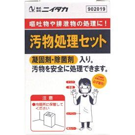 ニイタカ 汚物処理セット (凝固剤・除菌剤入り) 【業務用】