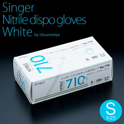 使い捨てゴム手袋 シンガー ニトリル ディスポグローブ No.710 ホワイト(パウダーフリー) Sサイズ 1箱(100枚入) 【業務用】
