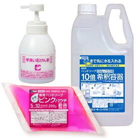 ニイタカ 薬用ハンドソープ ピンクパウチ200g 3点セット 【業務用】
