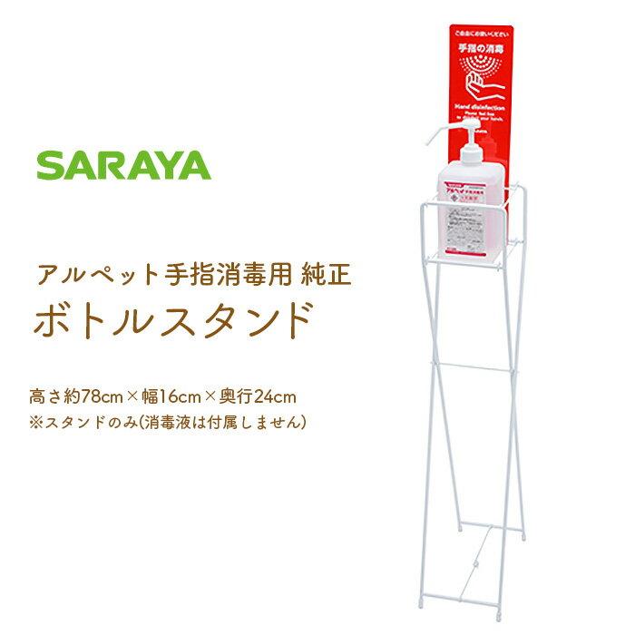 サラヤ アルペット手指消毒用 ボトルスタンド 【業務用】