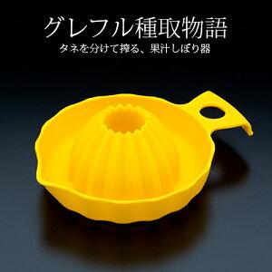 グレープフルーツ搾り器 ののじ グレフル種取物語(イエロー) LSQ-G01Y 業務用