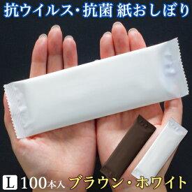 紙おしぼり SILKY(シルキー) Lサイズ (WHITE/BROWN) 少量パック(100本) 【大判 高級感 平型 業務用】
