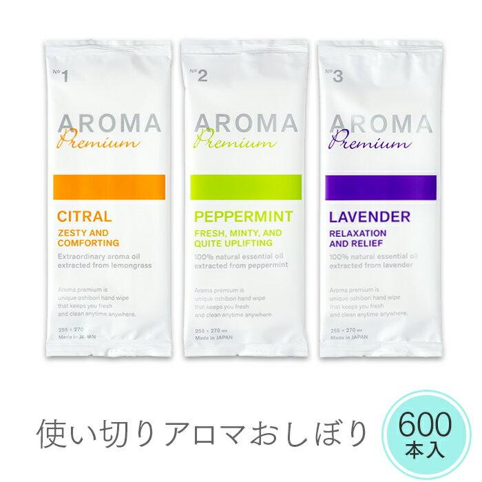 紙おしぼり VBアロマプレミアム 1ケース(600本入) 【業務用】【送料無料】