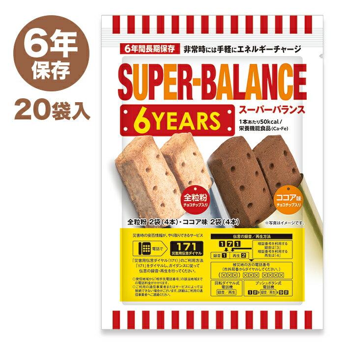 ユニーク総合防災 栄養機能食品 SUPER-BALANCE 6YEARS 全粒粉&ココア 8本×20袋 【業務用】