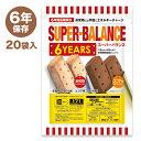 ユニーク総合防災 栄養機能食品 SUPER-BALANCE 6YEARS 全粒粉&ココア 8本×20袋(1ケース) 【業務用】【送料無料】