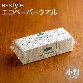e-style エコペーパータオル エコノミー(小判)サイズ 1ケース(200枚×42個) 【業務用】【送料無料】