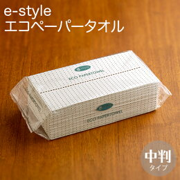 e-style_エコペーパータオル_レギュラー(中判)サイズ_200枚__【業務用】