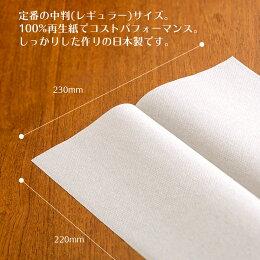 e-styleエコペーパータオルレギュラー(中判)サイズ200枚【業務用】