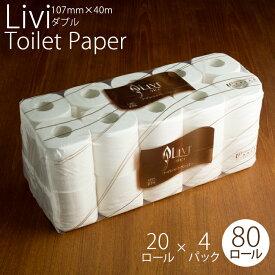 ユニバーサルペーパー livi リビィ トイレットペーパー40m ダブル 20ロール×4パック 1ケース 【業務用】【送料無料】