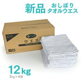 新品 タオルウエス 白 約4kg×3パック おしぼりサイズ ふち縫い 未使用 ホワイト ウェス ダスター ワイパー パイル地 業務用 送料無料