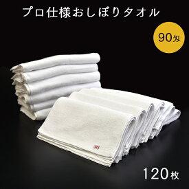 プロ仕様おしぼりタオル 白 90匁 120枚セット 30×30cm ホワイト 業務用 送料無料