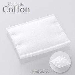 アミニティコットン(2枚入)個包装100個/パック【業務用】