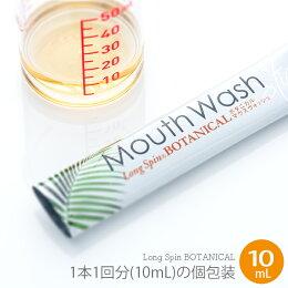 オキナマウスウォッシュロングスピンスティックボタニカル1箱(100包入)【業務用】