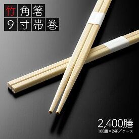 e-style 竹角箸 9寸(24cm) 白帯巻 2400膳 (100膳×24パック) 高級感 割り箸 使い捨て バラ箸【業務用】【送料無料】