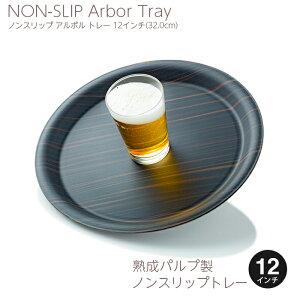 トーダイ ノンスリップ アルボルトレー ブラック 丸型 12インチ(32cm) 丸盆 業務用