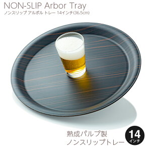 トーダイ ノンスリップ アルボルトレー ブラック 丸型 14インチ(36.5cm) 丸盆 業務用