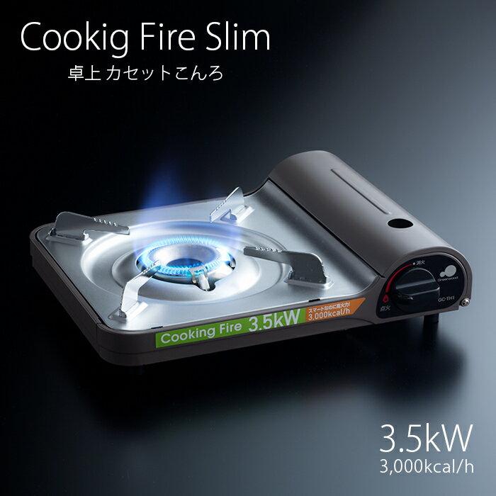 グリーンウッド クッキングファイヤー カセットコンロ スリム GC-TH1/TRK-NK1 【業務用】