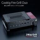 クッキングファイヤー グリルデュオ 2Way カセットグリル GC-RS1 カセットガス式 焼網 焼肉プレート 【業務用】【送料…