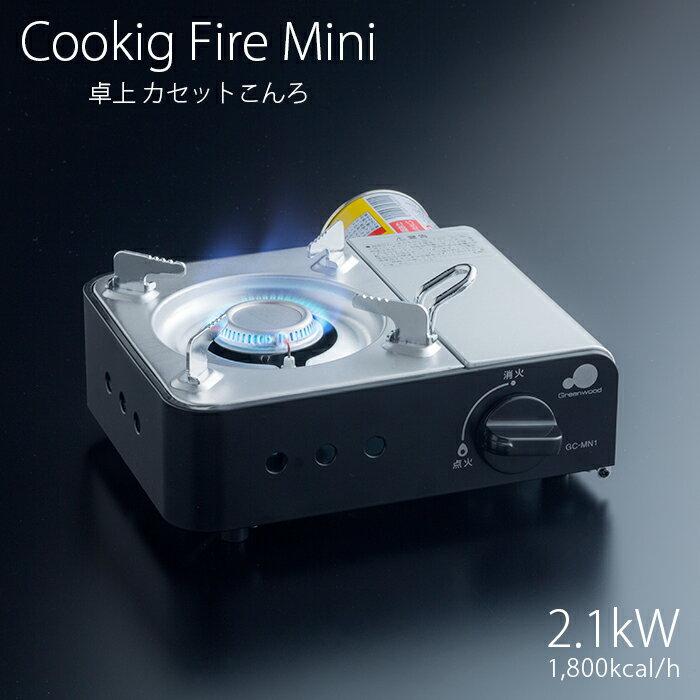 グリーンウッド クッキングファイヤー カセットコンロ ミニ GC-MN1 【業務用】