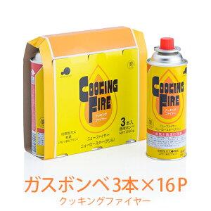 カセットコンロ用ガスボンベ クッキングファイヤー カセットボンベ 250g 48本(3本×16P) 業務用