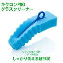 キクロンプロ グラスクリーナー Z-703 【業務用】