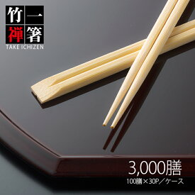 割り箸 先細竹天削 9寸(24cm) 「竹一禅」 1ケース(3000膳入) 【業務用】【送料無料】