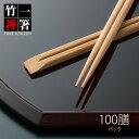 割り箸 先細竹天削 9寸(24cm) 「炭化竹一禅」 1パック(100膳) 業務用