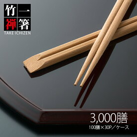 割り箸 先細竹天削 9寸(24cm) 「炭化竹一禅」 1ケース(3000膳入) 【業務用】【送料無料】