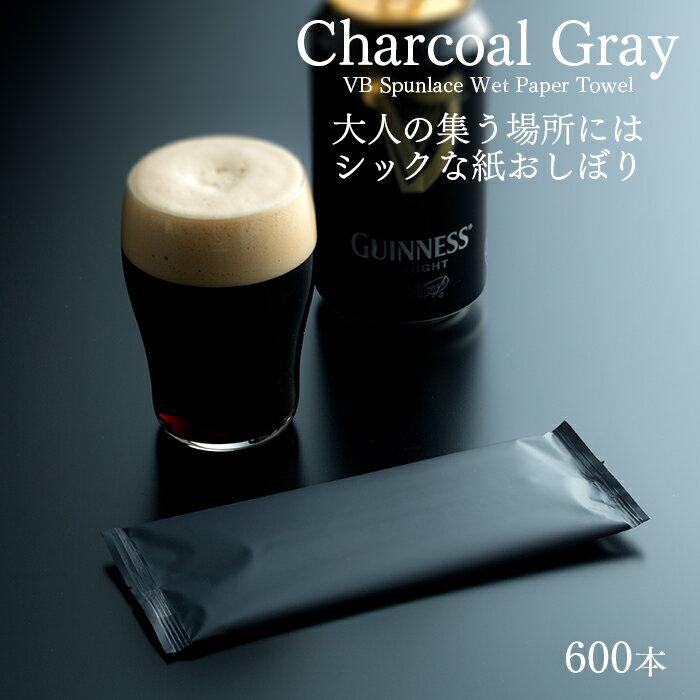 紙おしぼり VBスパンレース チャコールグレー 1ケース(100本×6パック) 【業務用】
