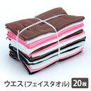 タオルウエス フェイスタオルサイズ 20枚 約1.2kg 4色混ざり ふち縫い クリーニング済み 白 茶 黒 大判ウェス ダスタ…