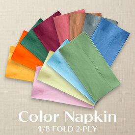 2プライ カラー紙ナプキン 全25色 1ケース/2000枚(50枚パック×40) 業務用 送料無料