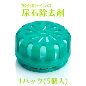 尿石除去剤 トレピカワンT-40ライム 1パック(40g×5個入) 【業務用】