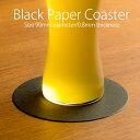 ペーパーコースター 黒コースターECO 0.8mm 丸型 250枚 業務用