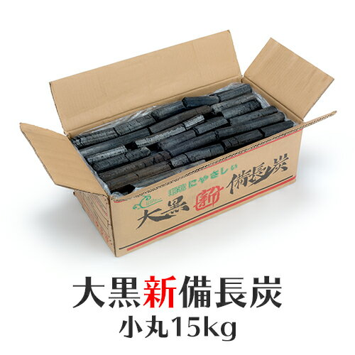 大黒新備長炭 小丸 15kg 【業務用】