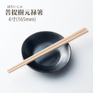 割り箸(短め) 菩提樹元禄6寸(165mm) 5000膳(100膳×50パック) 【業務用】【送料無料】