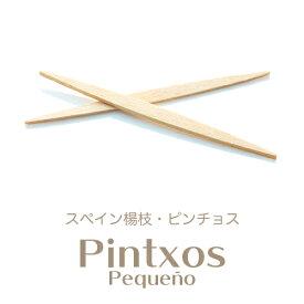 ピンチョス楊枝 1箱(1000本入り) 【業務用】